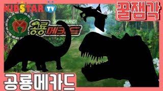 공룡메카드_터닝메카드에 공룡이 나타났다! 공룡 노래를 부르자~ [꿀잼각]