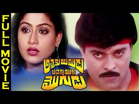 Xxx Mp4 Attaku Yamudu Ammayiki Mogudu Telugu Full Length Movie Chiranjeevi Vijayashanti 3gp Sex
