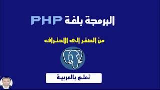 أساسيات لغة ال PHP للمبتدئين