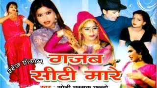 Dehati Hot Dance New || Gjab Cuty Mare || गजब सिटी मारे || सोनी छमक छलो NEW HOT 2016