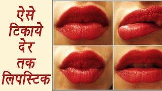 How to apply long lasting lipstick, कैसे टिकाये देर तक लिपस्टिक | Boldsky