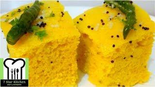soft ढोकला 30 मिनट में  कुकर/ कढ़ाई में बनाने का सबसे आसान तरीका | Soft dhokla in cooker/pan
