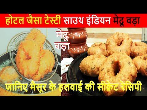 बाजार जैसा टेस्टी साउथ इंडियन स्टाइल मेडु बड़ा-Medu vada recipe-ऐसे बनाये घर पर बाजार जैसा मेदू वड़ा