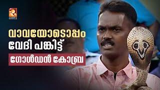 Malyali Darbar Amrita TV  Vava Suresh Part 3