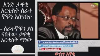 EthiopikaLink The insider News February 25 2017 Full