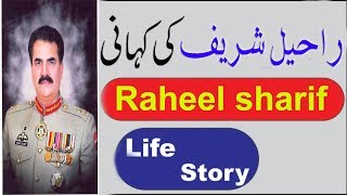 raheel sharif biography in urdu raheel ||sharif biography raheel sharif, ||biography documentary||