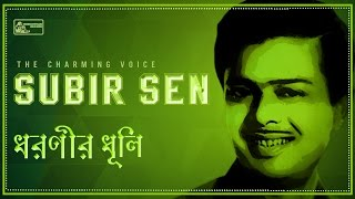 Memorable Subir Sen Bengali Tagore Songs | Salil Chowdhury | Top Bengali Songs of Subir Sen
