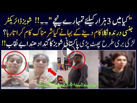 Xxx Mp4 Actress Talking About Drama Director Reality Of Pakistani Showbiz Industry 3gp Sex