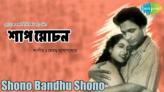 Shono Bandhu Shono | Shap Mochan | Bengali Movie Song | Uttam Kumar, Suchitra Sen