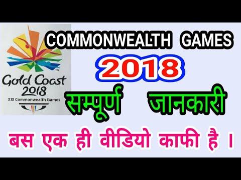 Xxx Mp4 CWG 2018 कुल 66 पदक जीतकर शानदार प्रदर्शन के साथ भारत ने खत्म किया सफर सभी महत्वपूर्ण जानकारी 3gp Sex