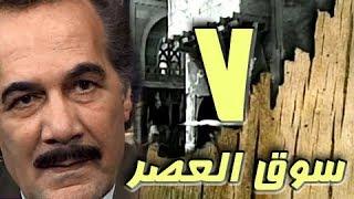 مسلسل ״سوق العصر״ ׀ محمود ياسين – احمد عبد العزيز ׀ الحلقة 07 من 40