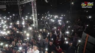 اطفي الثلاجه اطفي الغساله شوف ايش عمل السبعاوي 🔥🔥نااااار  - مهرجان محمد صقر 2018HD ماستركاسيت