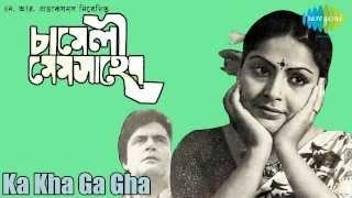 Ka Kha Ga Gha | Chameli Mem Saheb | Bengali Movie Song | Asha Bhosle