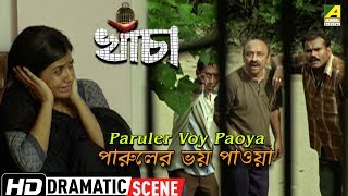 Paruler Voy Paoya   Dramatic Scene   Rituparna Sengupta   Parno Mitra
