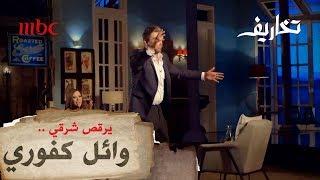 وائل كفوري يرقص شرقي على اشهر أغاني أحمد عدوية