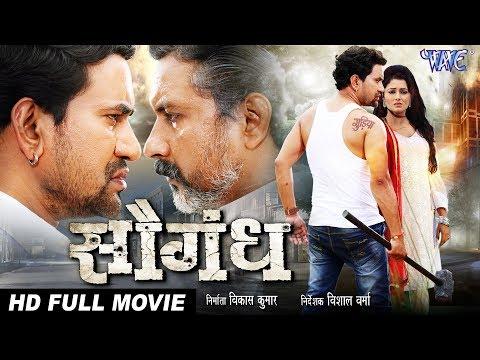 "Saugandh सौगंध   Bhojpuri Full Movie 2018   Dinesh Lal ""Nirahua"", Mani Bhattacharya   Bhojpuri Film"