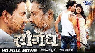 "Saugandh सौगंध | Bhojpuri Full Movie 2018 | Dinesh Lal ""Nirahua"", Mani Bhattacharya | Bhojpuri Film"