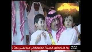 بالفيديو.. سوف تبكي أطفال الشهداء السعوديين في أحضان ولي العهد السعودي محمد بن نايف