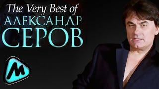 АЛЕКСАНДР СЕРОВ - THE VERY BEST OF / Alexander Serov - THE VERY BEST OF
