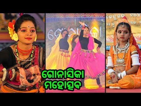 Xxx Mp4 Keonjhar Gonasika Mahotsav ଗୋନାସିକା ମହୋତ୍ସବ Pallishree Mela 2018 3gp Sex