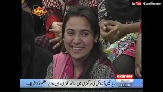 Syasi Theater - 21 March 2017 - Express News