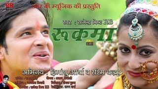 Full HD Latest Kumaoni Video Song RUKMA  Singer : Rajender Bisht RB