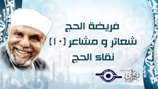 الشيخ الشعراوي | فريضة الحج شعائر ومشاعر | الحلقة ١٠ - نقاء الحج