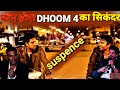 Download Video Download कौन होगा DHOOM 4 का सिकंदर । Suspence । Akshay Kumar | Shahrukh Khan 2018 3GP MP4 FLV
