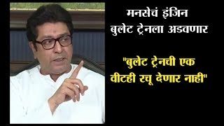 Raj Thackeray vs Bullet Train | Full Press Conference |