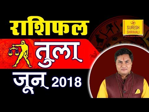 Xxx Mp4 TULA Rashi LIBRA Predictions For JUNE 2018 Rashifal Monthly Horoscope Suresh Shrimali 3gp Sex