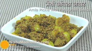 Amla Methi dana Pickle - Methi Amla Achar - Amla Pickle with Fenugreek Seeds