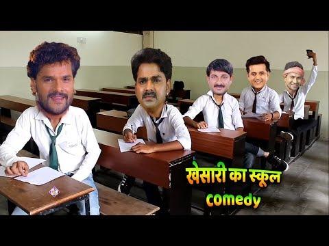 Xxx Mp4 Aap Ka Video खेसारी का स्कूल Viral Video भोजपुरी की सुपरहिट कमेडी Khesari Ka School Happy New Year 3gp Sex