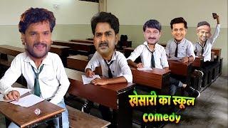 खेसारी का स्कूल-Viral Video-भोजपुरी की सुपरहिट कमेडी-Khesari Ka School-Happy New Year -Aap Ka Video