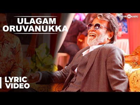 Kabali Songs | Ulagam Oruvanukka Song with Lyrics | Rajinikanth | Pa Ranjith | Santhosh Narayanan