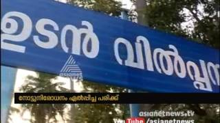 Demonetisation  badly affects real estate sector in Kerala |Asianet News Investigation