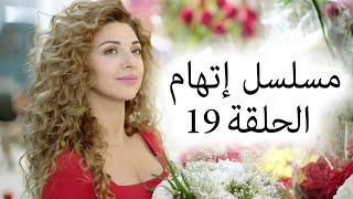 Episode 19 Itiham Series - مسلسل اتهام الحلقة 19