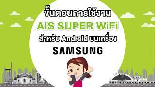 ขั้นตอนการใช้งาน AIS SUPER WiFi สำหรับ Android บนเครื่อง Samsung