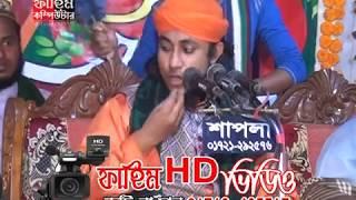 মুফতী গিয়াস উদ্দিন আত্ তাহেরী Maulana Mufti Giash Uddin Tahari Bangla Waz