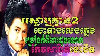 ផ្អើលFacebookទៀតហើយបងប្រុសម្នាក់ច្រៀងដូចkeo sarathបេះបិទ,khmer song video,khmer song