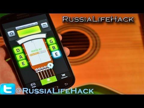 Программа для настройки гитары rus