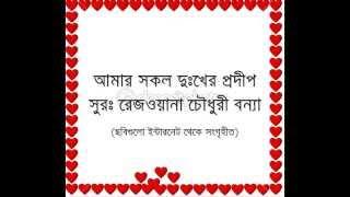 আমার সকল দুঃখের প্রদীপ - রবীন্দ্র সংগীত (Amar sokol dukher prodip)