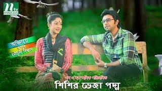 Bangla Natok: Shishir Veja Poddo | Ziaul Faruq Apurba, Mautusi Biswas| Directed By SA Huq Allik