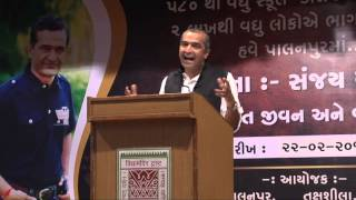 Fearless Life - Motivation Seminar (Gujarati) Part - 4