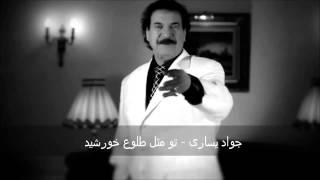 Javad Yasari-To mesle Tolooe Khorshid-High Quality(elahi man bemiram) - جواد یساری الهی من بمیرم
