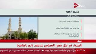 عرض معلوماتي عن مسجد الروضة بالعريش الذي تم استهدافه اليوم