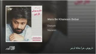 Dariush-Mara Be Khaneam Bebar داریوش ـ مرابه خانه ام ببر