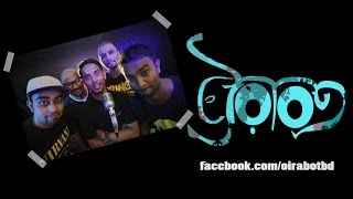 Oirabot - Matiro Pinjirar Majhe -(Song Of Hason Raja) #ProjectRevival