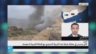 اليمن: قتلى وجرحى بينهم جنود سعوديون بتجدد معارك عنيفة عبر الحدود