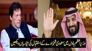 Saudi Crown Prince Mohammad Bin Salman Welcome In PM House Pakistan
