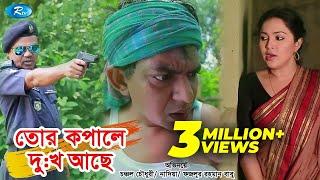 তোর কপালে দুঃখ আছে | Tor Kopale Dukkho Aca | Eid Drama ft.Chanchal Chowdhury | Nadia Ahmed